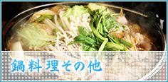 鍋料理その他